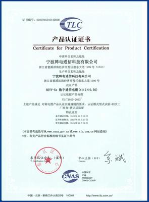 HSYV-5e电缆TLC泰尔认证.jpg