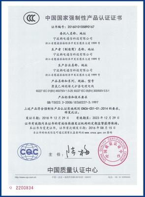 CCC认证(BV)