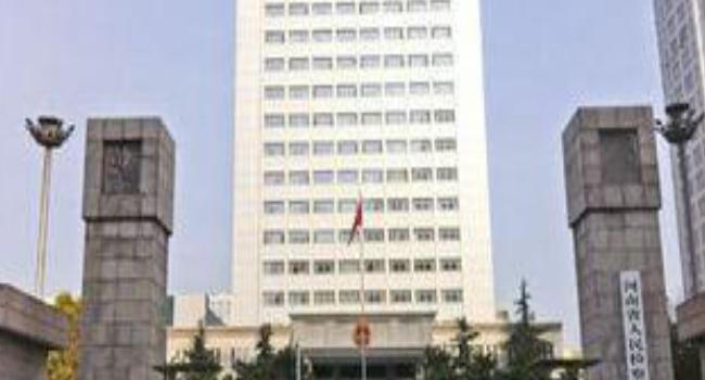 河南省检察院.jpg