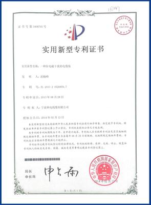 防电磁干扰电缆专利