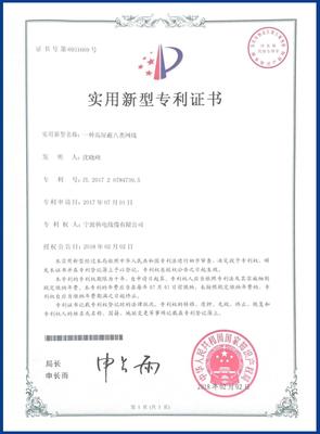 高屏蔽八类网线专利