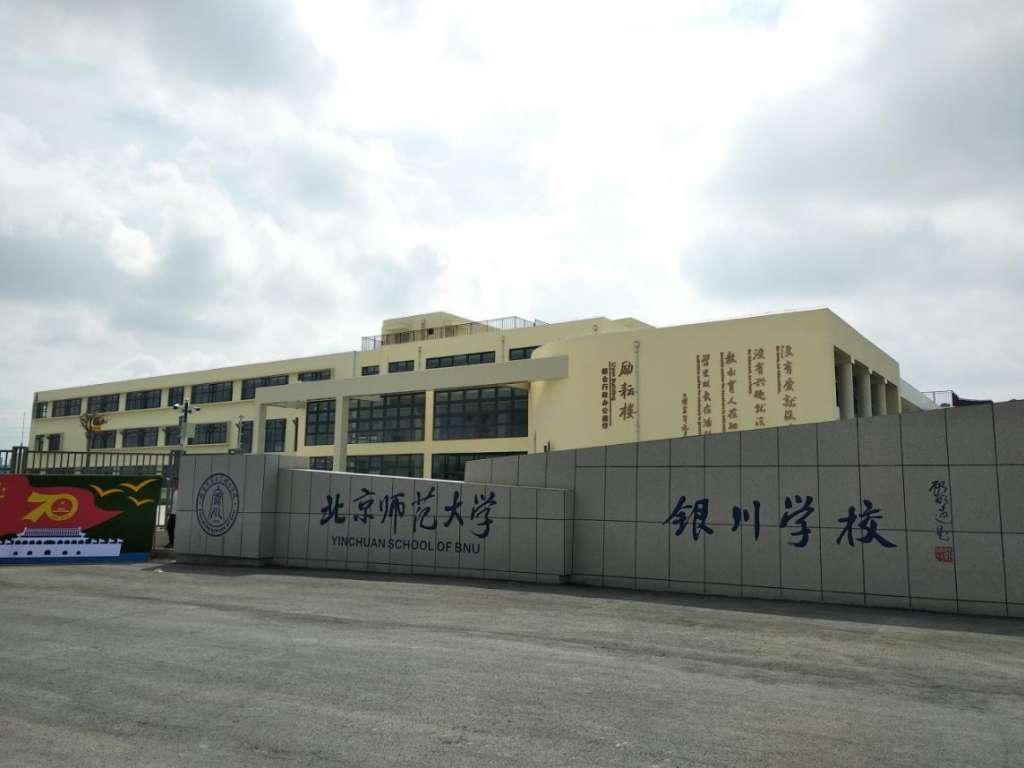 KEG波多野结衣中文字幕布线北京师范大学银川学校
