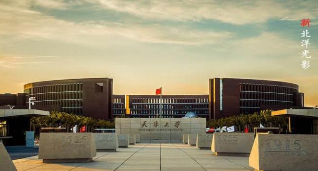 天津大学.jpg