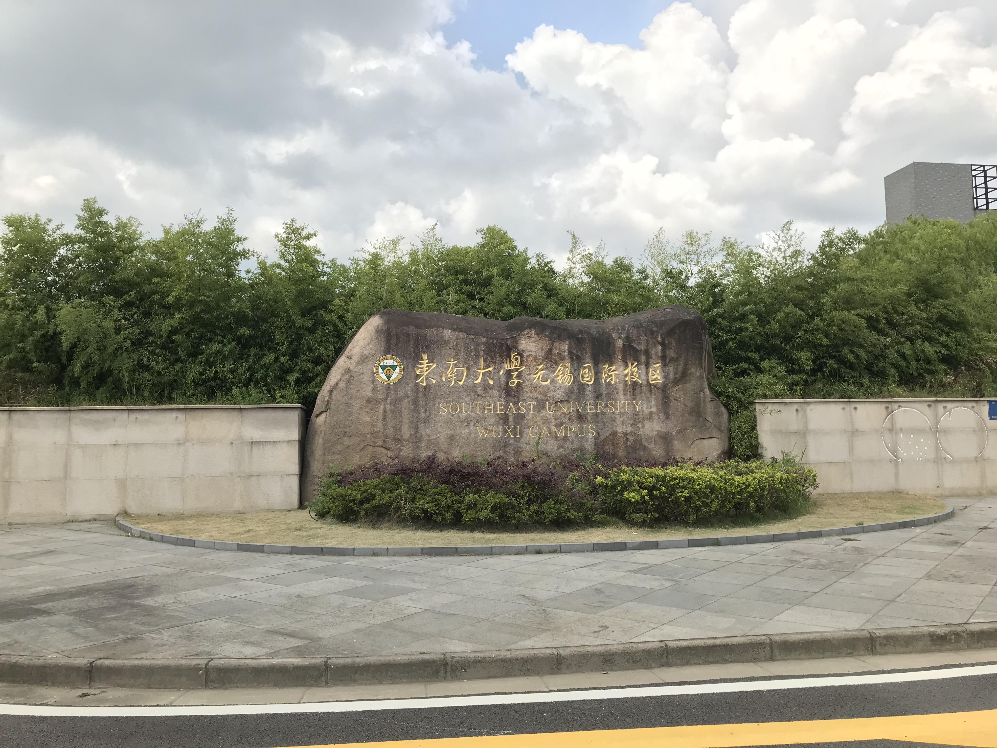 KEG波多野结衣中文字幕智能电子配线系统案例:东南大学无锡国际校区建设